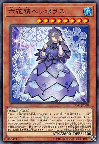 六花精ヘレボラス ノーマル 遊戯王 シークレット・スレイヤーズ dbss-jp020