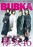 BUBKA(ブブカ) 2019年2月号 [雑誌]