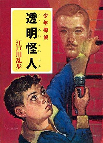 江戸川乱歩・少年探偵シリーズ(8) 透明怪人(ポプラ文庫クラシック)の詳細を見る