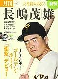 月刊長嶋茂雄 vol.1 ゴールデン・ボーイ「衝撃」デビュー (分冊百科シリーズ)