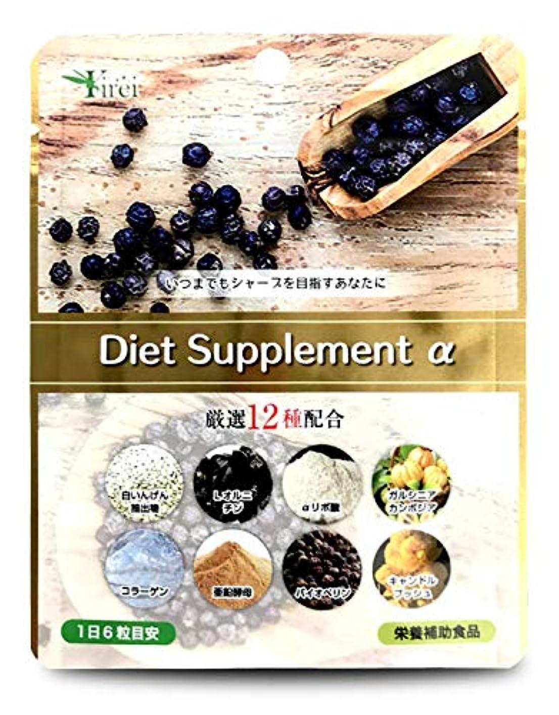 つぶやき含意氏ダイエットサプリ α 180粒約30日分 厳選12種配合 αリポ酸 ファセオラミン 亜鉛 L-オルニチン