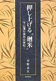 """押し上げる""""廻米""""―守山藩の廻米の実相"""