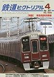 鉄道ピクトリアル 2017年 04 月号 [雑誌]