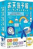 お天気予報パーフェクトセット ([バラエティ])