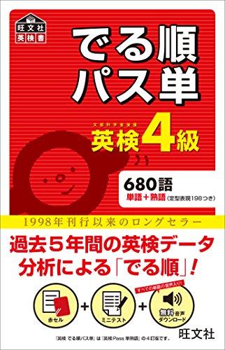 英検4級 でる順パス単 (旺文社英検書)