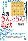 戦慄の▲7七金! 奇襲・きんとうん戦法 (マイナビ将棋BOOKS)