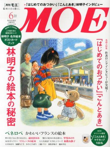 MOE (モエ) 2013年 06月号 [雑誌]