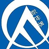 新世界 アナログLP盤 [Analog]