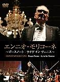 エンニオ・モリコーネ~ピースノート:ライヴ イン ヴェニス [DVD] 画像