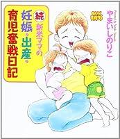 続 新米ママの妊娠・出産・育児奮戦日記―BE MY BABIES