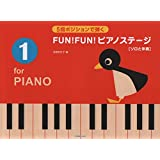 5指ポジションで弾く FUN!FUN!ピアノステージ(1) [ソロと伴奏]