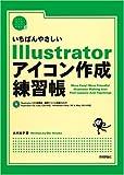 いちばんやさしいIllustratorアイコン作成練習帳 (自分で選べるパソコン到達点)