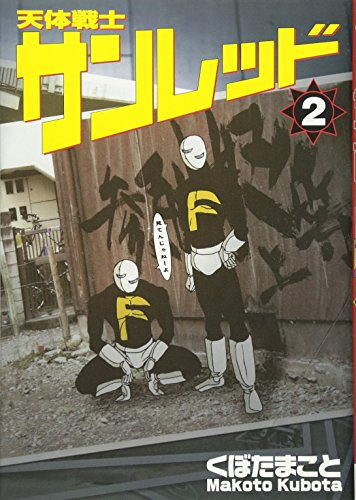 天体戦士サンレッド 2 (ヤングガンガンコミックス)の詳細を見る