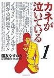 カネが泣いている(1) (モーニングコミックス)