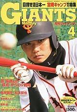 月刊 GIANTS ( ジャイアンツ ) 2010年 04月号 [雑誌]