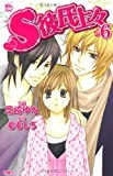 S彼氏上々(6)ージュールコミックス ((COMIC魔法のiらんどシリーズ))