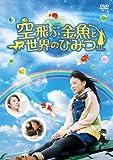 空飛ぶ金魚と世界のひみつ[DVD]