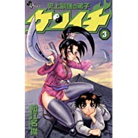 史上最強の弟子 ケンイチ(3) (少年サンデーコミックス)