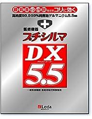 プチシルマDX 5.5 お徳用替えプラスター200枚付き