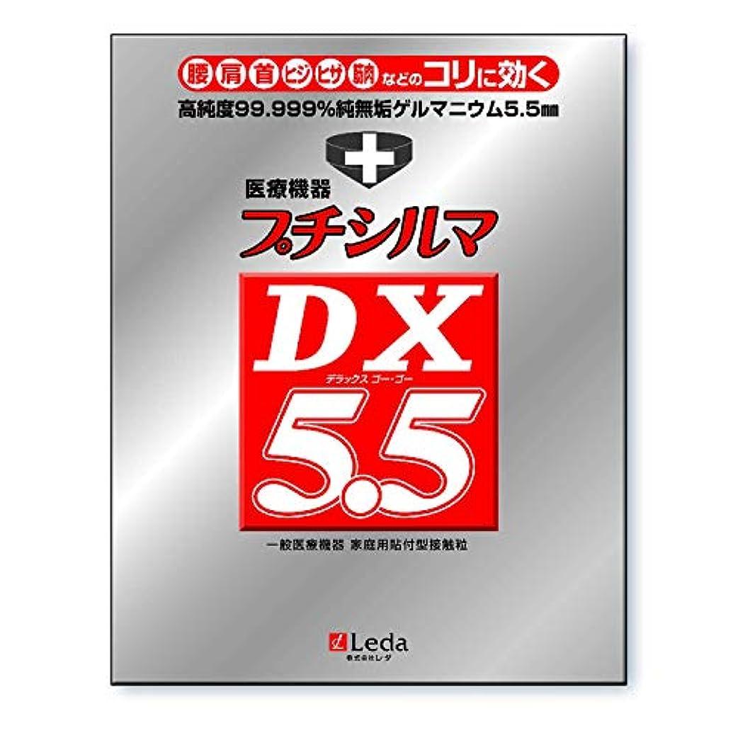 ミュート手荷物首プチシルマDX 5.5 お徳用替えプラスター200枚付き