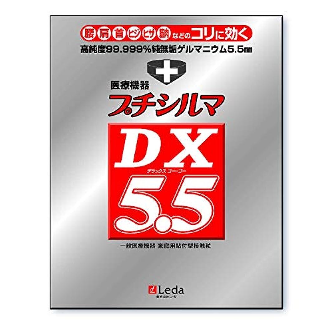 委託チロ人間プチシルマDX 5.5 お徳用替えプラスター200枚付き