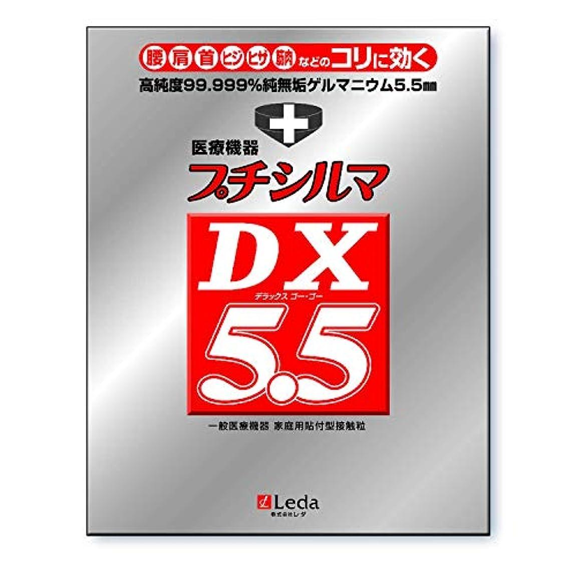 フルーツ盲目一般化するプチシルマDX 5.5 お徳用替えプラスター200枚付き