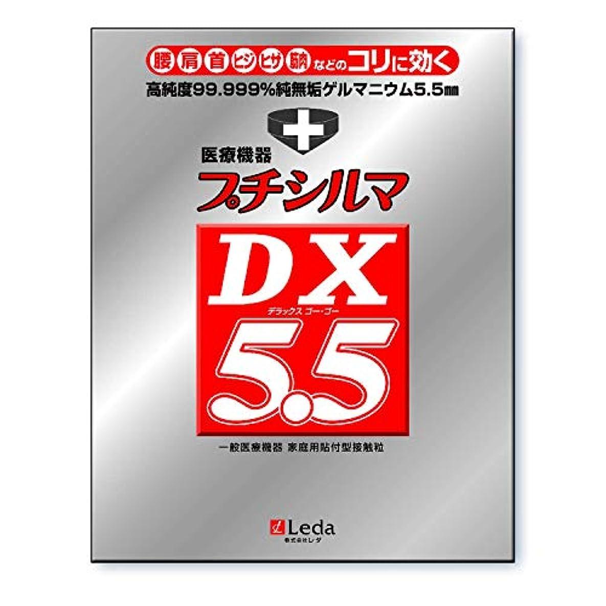 ぬれたつかいます修理可能プチシルマDX 5.5 お徳用替えプラスター200枚付き
