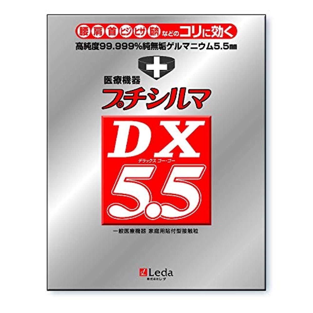 インシュレータ注入するエレメンタルプチシルマDX 5.5 お徳用替えプラスター200枚付き