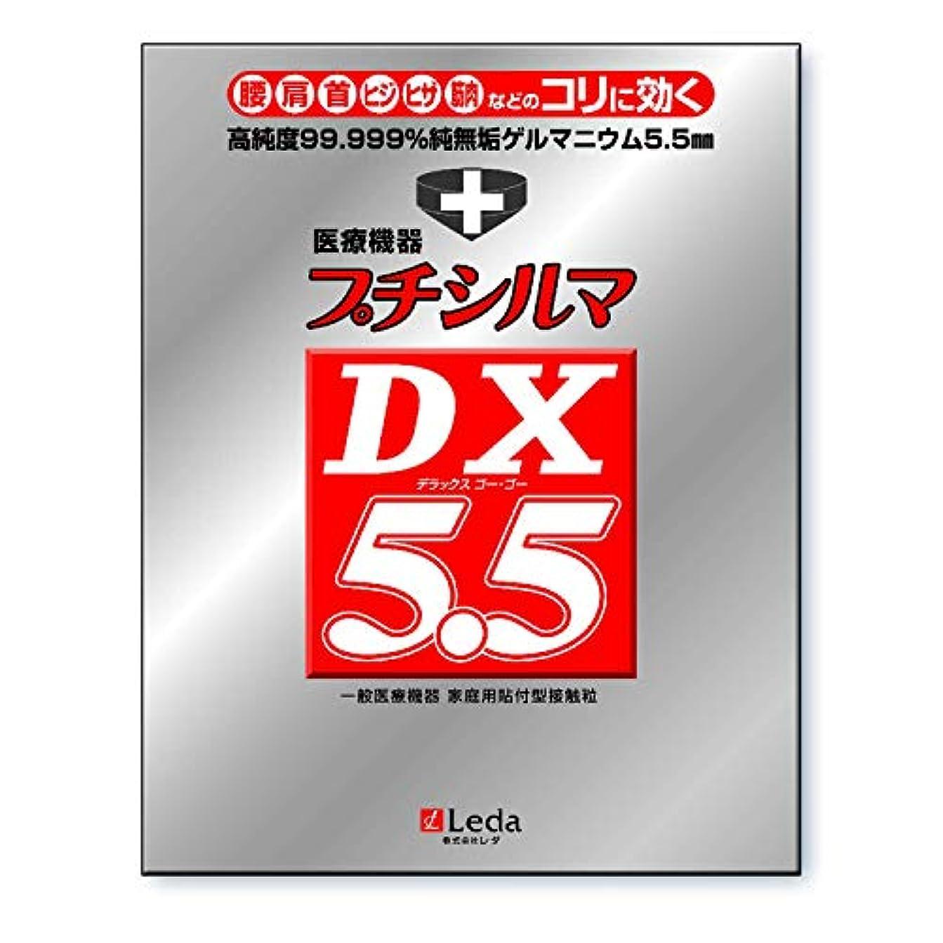 オーラルレガシー製作プチシルマDX 5.5 お徳用替えプラスター200枚付き