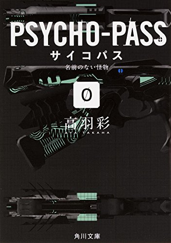 PSYCHO-PASS サイコパス (0) 名前のない怪物 (角川文庫)の詳細を見る