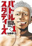 ★【100%ポイント還元】【Kindle本】バトルスタディーズ(1) (モーニングコミックス)が特価!