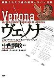ヴェノナ 画像