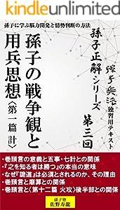 【孫子正解】シリーズ 3巻 表紙画像