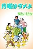 月曜はダメよ / 長谷川 法世 のシリーズ情報を見る