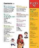 ヤンゴンなび(ミャンマー)ガイドブック 画像