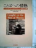 ことばへの情熱―ジェイムズ・マレーとオクスフォード英語大辞典 (1980年)