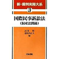 国際民事訴訟法(財産法関係) (新・裁判実務大系)