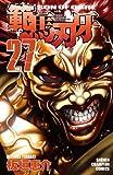 範馬刃牙(27) (少年チャンピオン・コミックス)