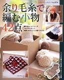 余り毛糸で編む小物42点 (レディブティックシリーズ no. 2774)