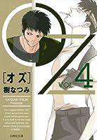 OZ 4 (白泉社文庫 い 1-37)