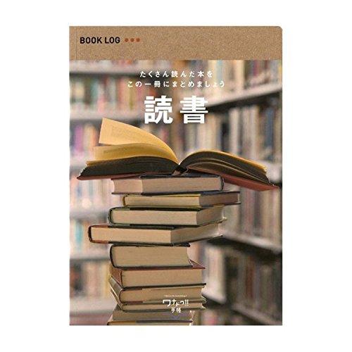 ワナドゥ手帳 読書