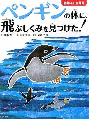 ペンギンの体に、飛ぶしくみを見つけた! (動物ふしぎ発見)の詳細を見る