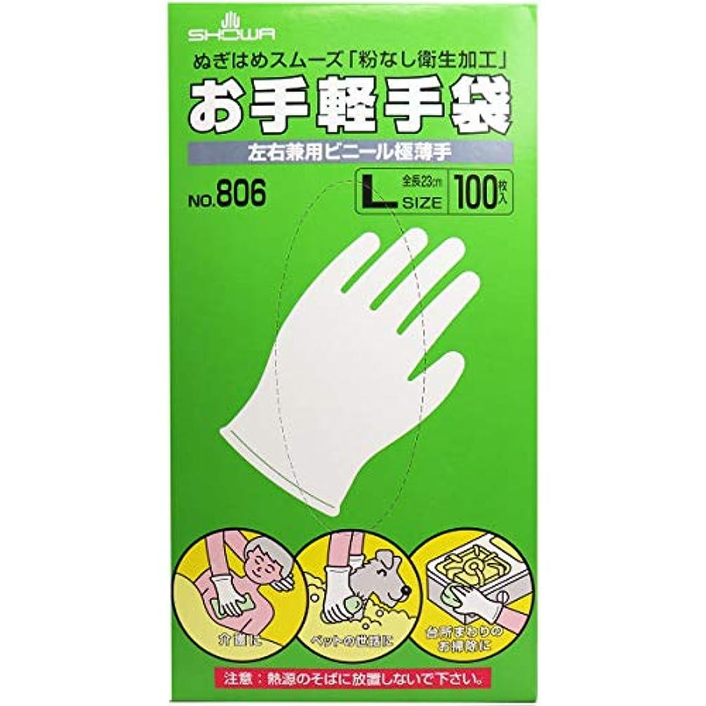 ロンドン怖い軽量お手軽手袋 No.806 左右兼用ビニール極薄手 粉なし Lサイズ 100枚入×5個セット(管理番号 4901792033602)