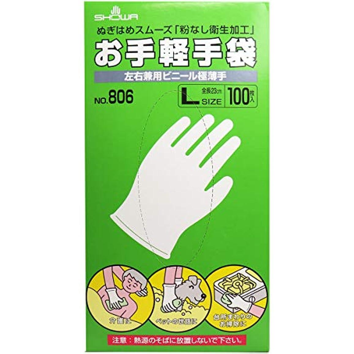 限りなくトースト談話お手軽手袋 No.806 左右兼用ビニール極薄手 粉なし Lサイズ 100枚入×2個セット