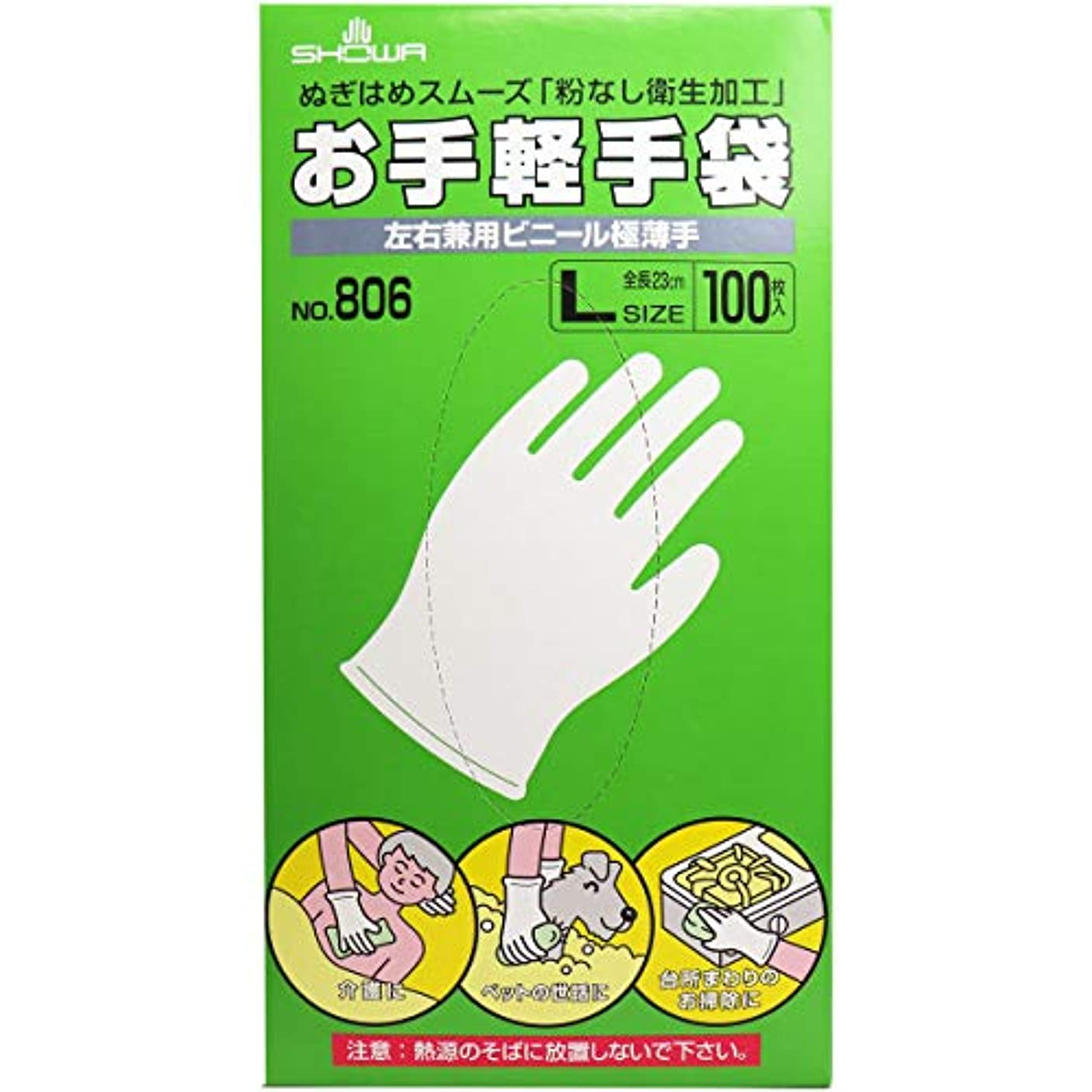 部門毎年ページェントお手軽手袋 No.806 左右兼用ビニール極薄手 粉なし Lサイズ 100枚入×2個セット