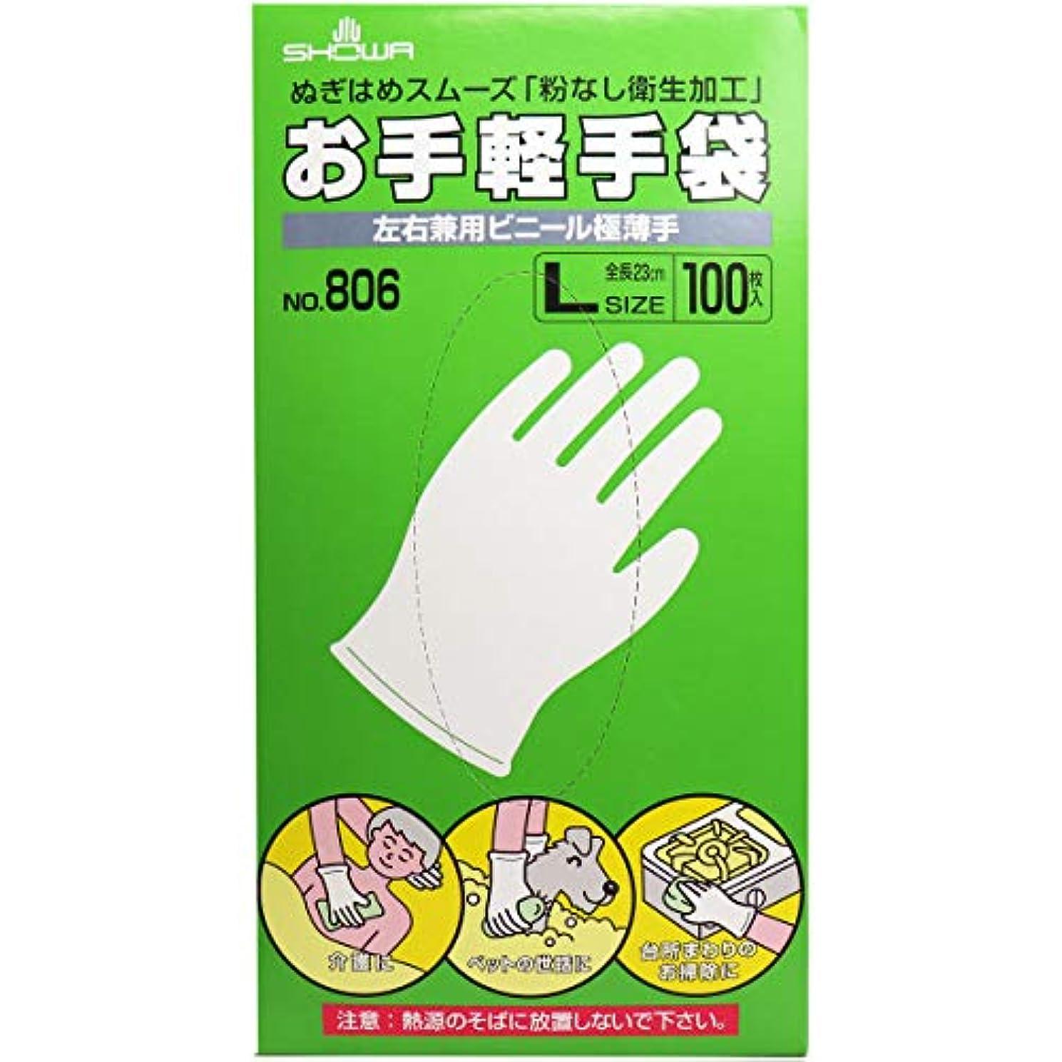 お手軽手袋 No.806 左右兼用ビニール極薄手 粉なし Lサイズ 100枚入×10個セット