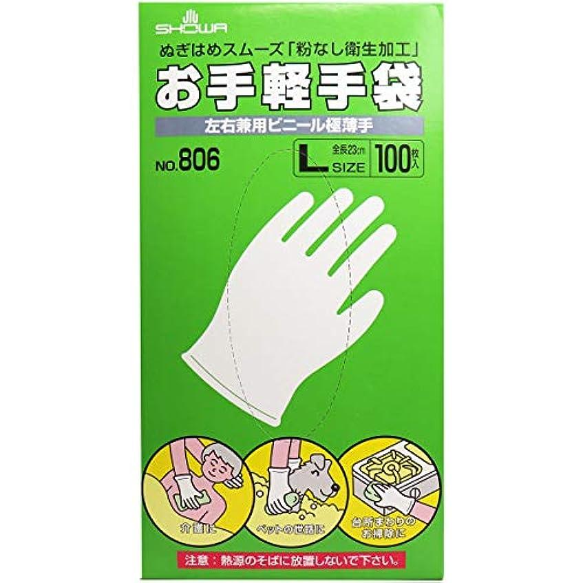 お手軽手袋 No.806 左右兼用ビニール極薄手 粉なし Lサイズ 100枚入×5個セット(管理番号 4901792033602)