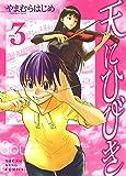 天にひびき (3) (ヤングキングコミックス)