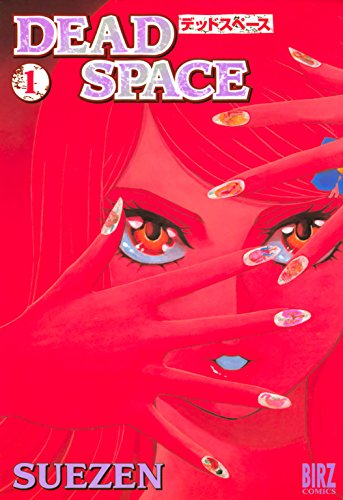 DEAD SPACE (1) (バーズコミックス)