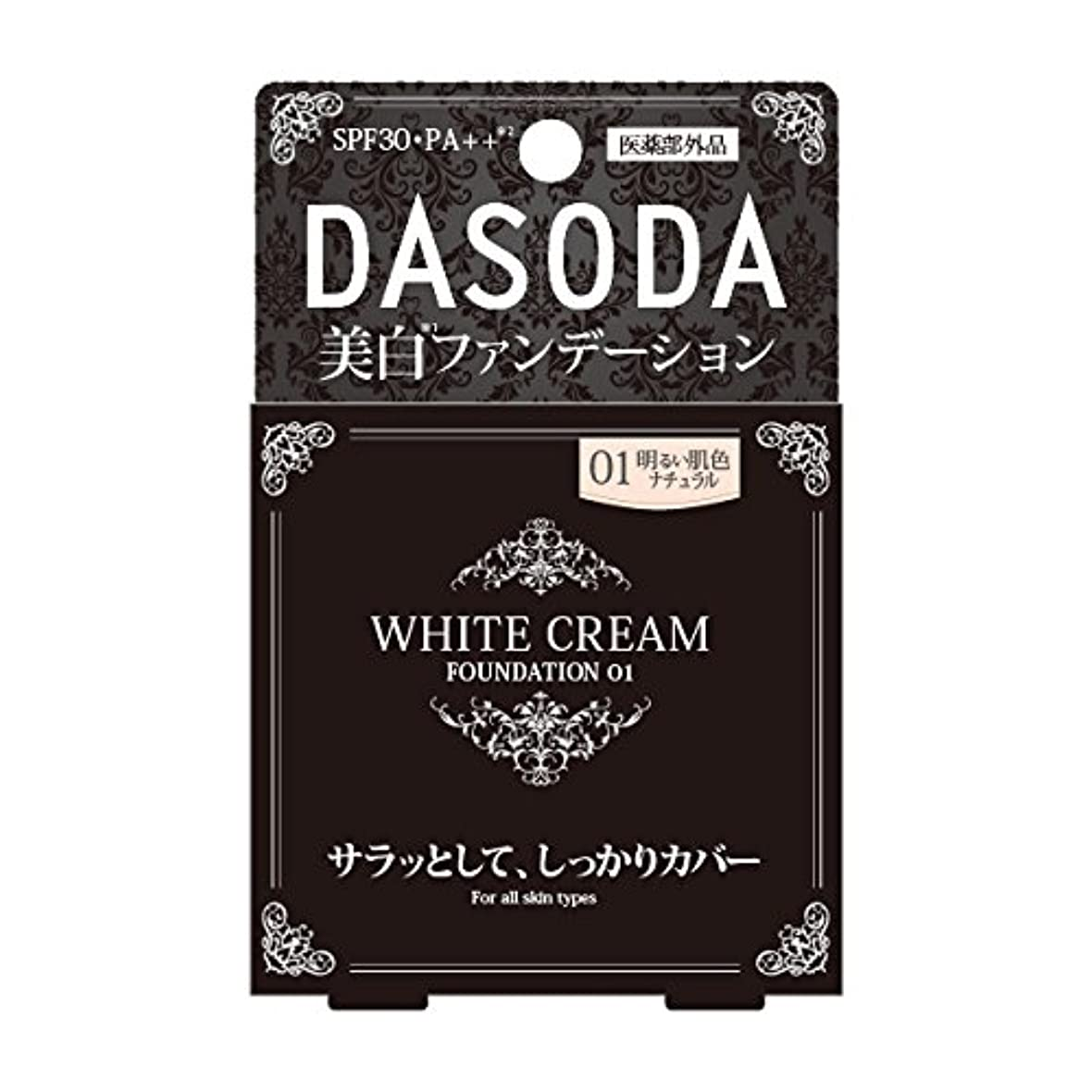 損失無知スカープダソダ エフシー ホワイトクリームファンデーション 01 ナチュラル 8g